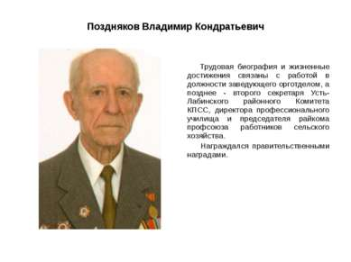 Поздняков Владимир Кондратьевич Трудовая биография и жизненные достижения свя...