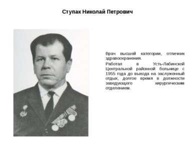 Ступак Николай Петрович Врач высшей категории, отличник здравоохранения. Рабо...