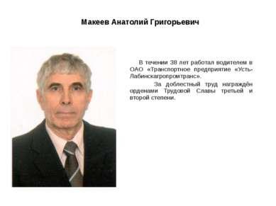 Макеев Анатолий Григорьевич В течении 38 лет работал водителем в ОАО «Транспо...