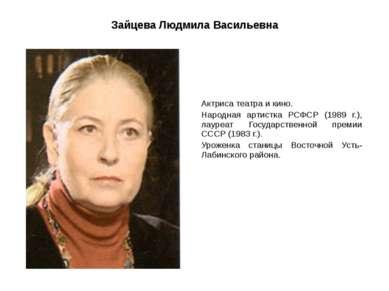 Зайцева Людмила Васильевна Актриса театра и кино. Народная артистка РСФСР (19...