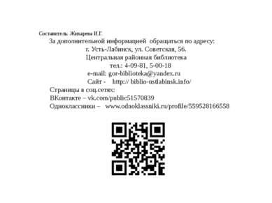 Составитель: Жихарева И.Г. За дополнительной информацией обращаться по адресу...