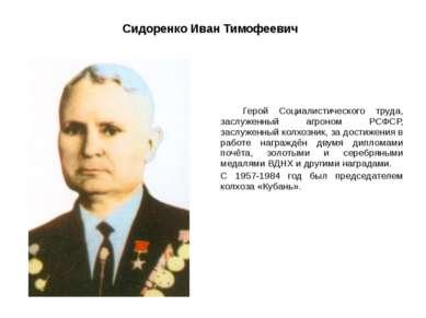 Сидоренко Иван Тимофеевич Герой Социалистического труда, заслуженный агроном ...