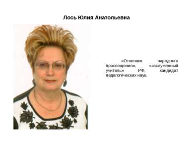 Лось Юлия Анатольевна «Отличник народного просвещения», «заслуженный учитель»...