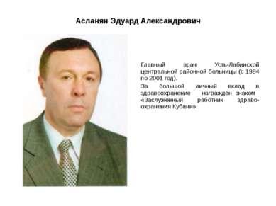 Асланян Эдуард Александрович Главный врач Усть-Лабинской центральной районной...