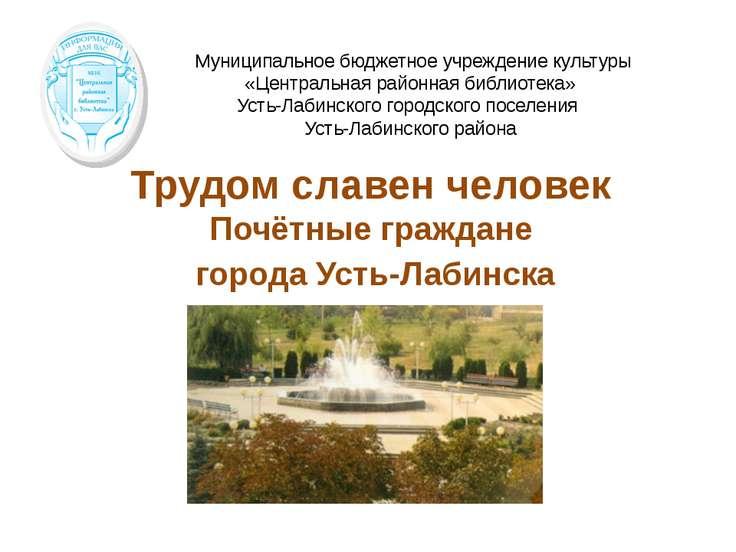Муниципальное бюджетное учреждение культуры «Центральная районная библиотека»...