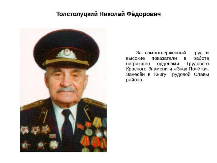 Толстолуцкий Николай Фёдорович За самоотверженный труд и высокие показатели в...