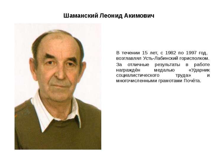 Шаманский Леонид Акимович В течении 15 лет, с 1982 по 1997 год, возглавлял Ус...