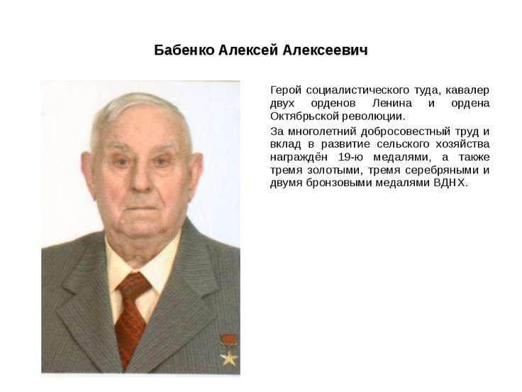 Бабенко Алексей Алексеевич Герой социалистического туда, кавалер двух орденов...