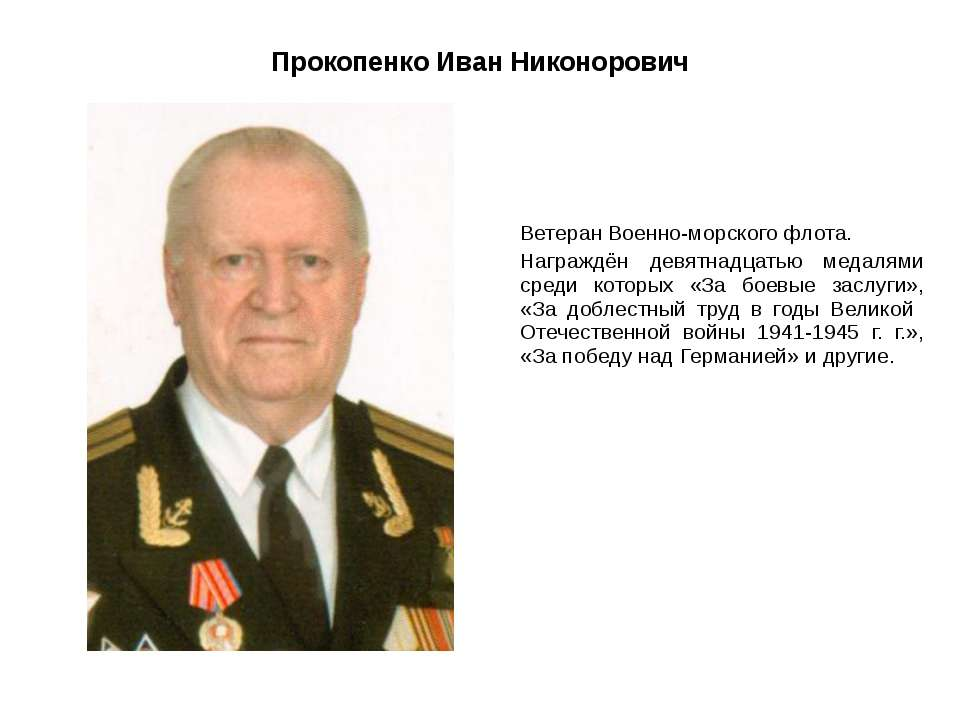 Прокопенко Иван Никонорович Ветеран Военно-морского флота. Награждён девятнад...