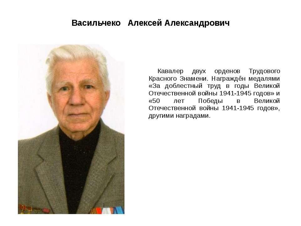 Васильчеко Алексей Александрович Кавалер двух орденов Трудового Красного Знам...