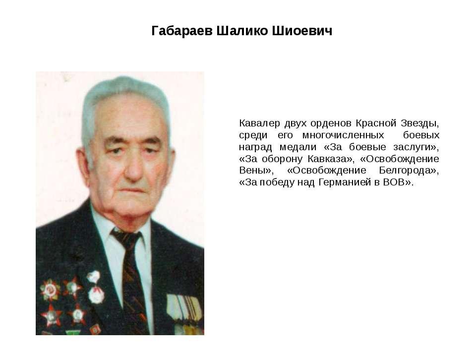 Габараев Шалико Шиоевич Кавалер двух орденов Красной Звезды, среди его многоч...