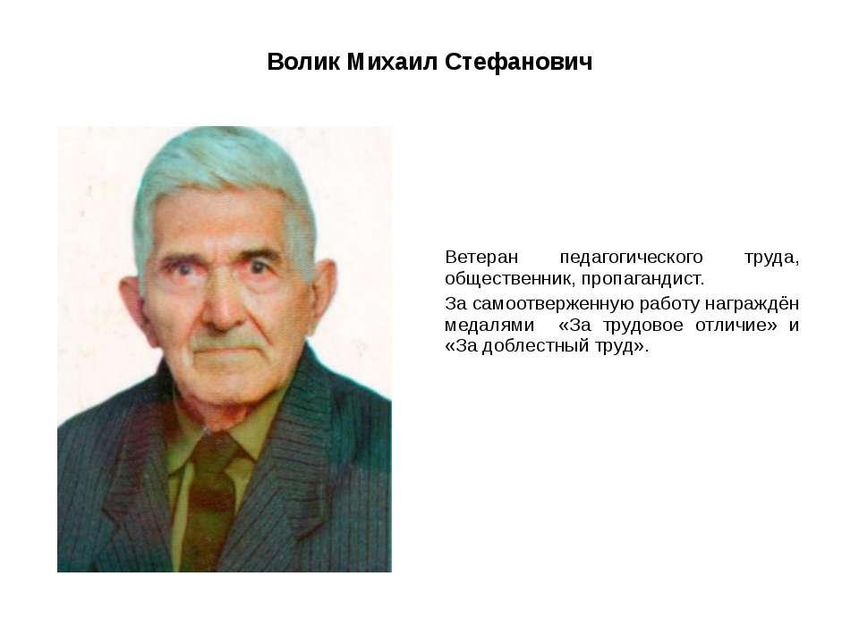 Волик Михаил Стефанович Ветеран педагогического труда, общественник, пропаган...
