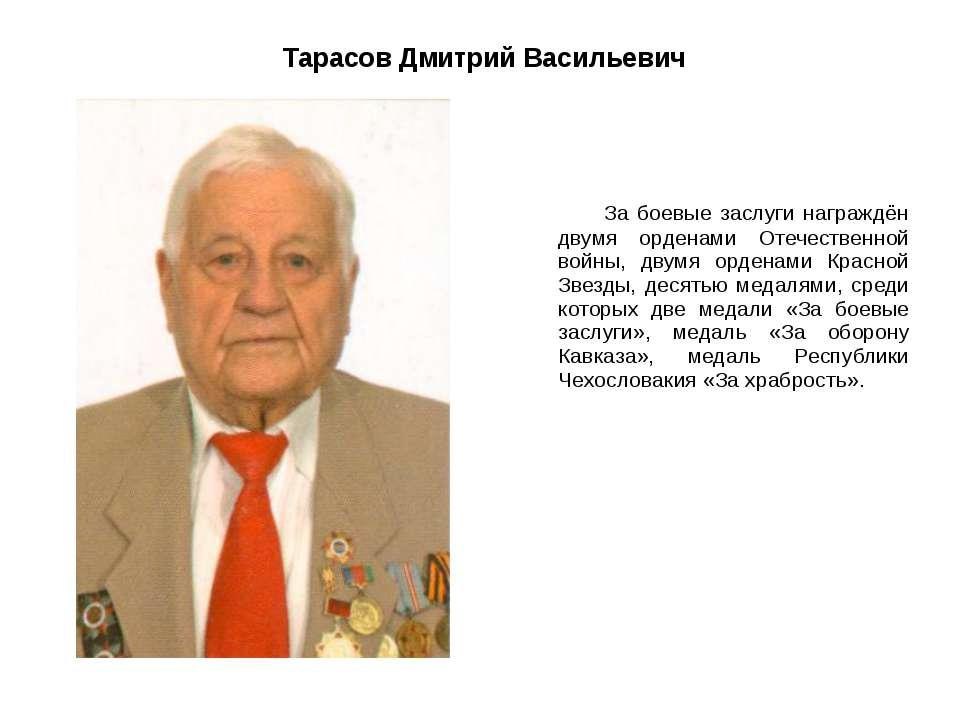 Тарасов Дмитрий Васильевич За боевые заслуги награждён двумя орденами Отечест...