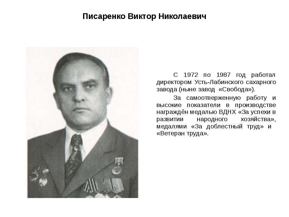 Писаренко Виктор Николаевич С 1972 по 1987 год работал директором Усть-Лабинс...