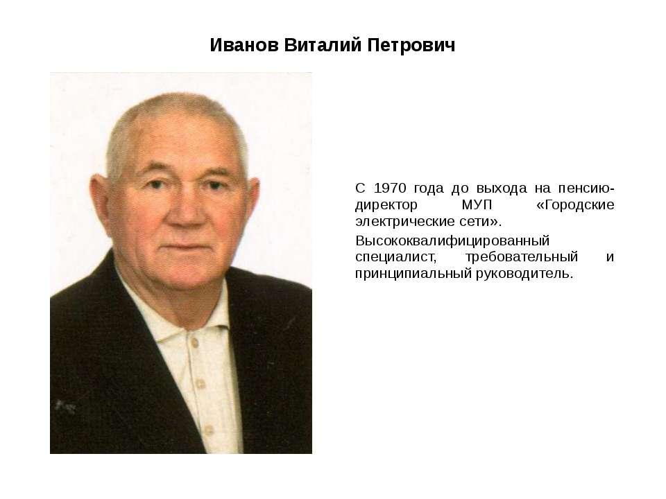 Иванов Виталий Петрович С 1970 года до выхода на пенсию-директор МУП «Городск...