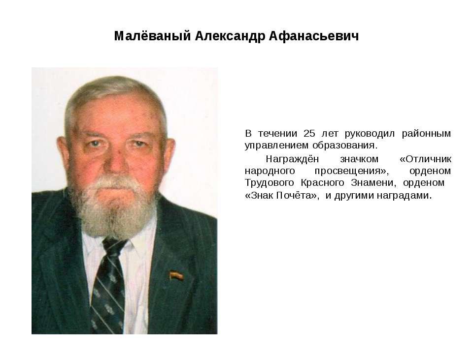 Малёваный Александр Афанасьевич В течении 25 лет руководил районным управлени...