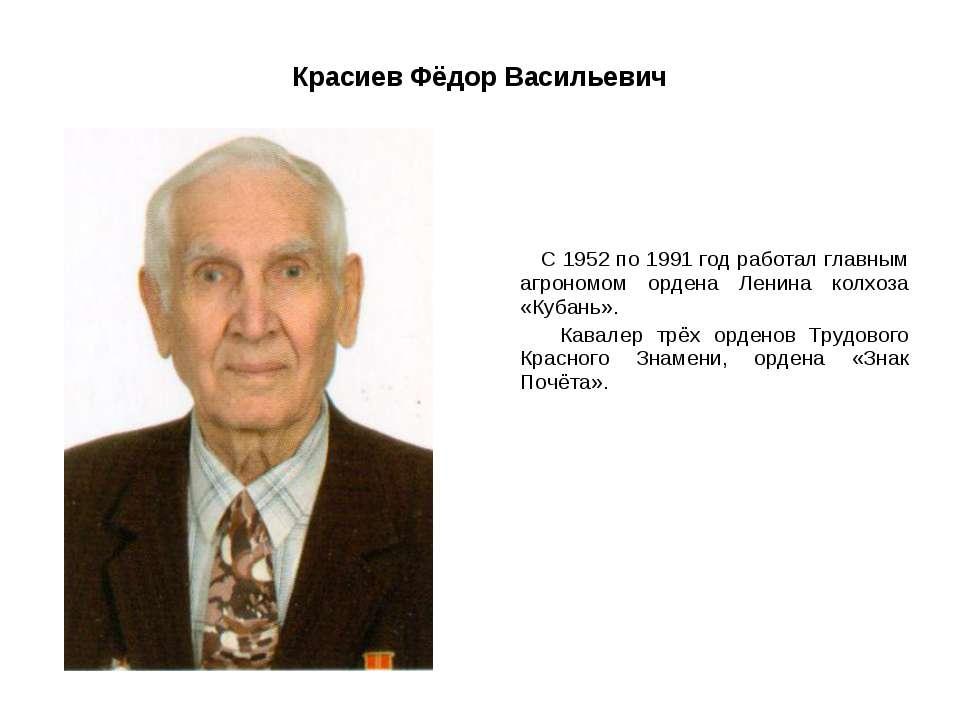 Красиев Фёдор Васильевич С 1952 по 1991 год работал главным агрономом ордена ...