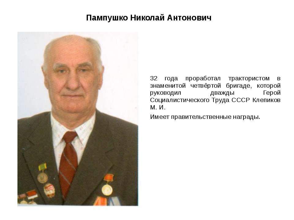 Пампушко Николай Антонович 32 года проработал трактористом в знаменитой четвё...