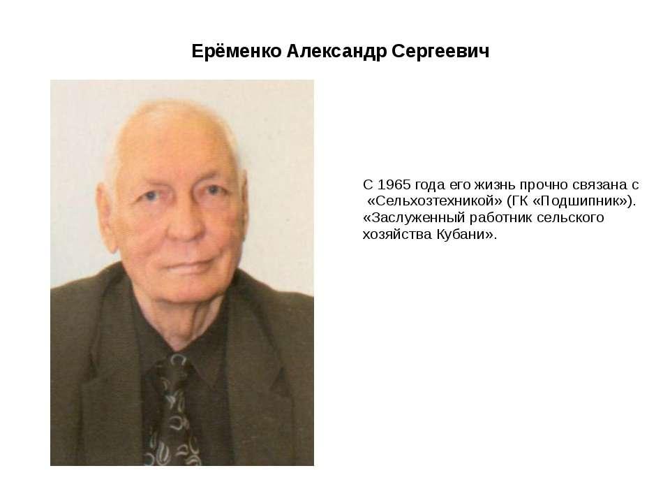 Ерёменко Александр Сергеевич С 1965 года его жизнь прочно связана с «Сельхозт...