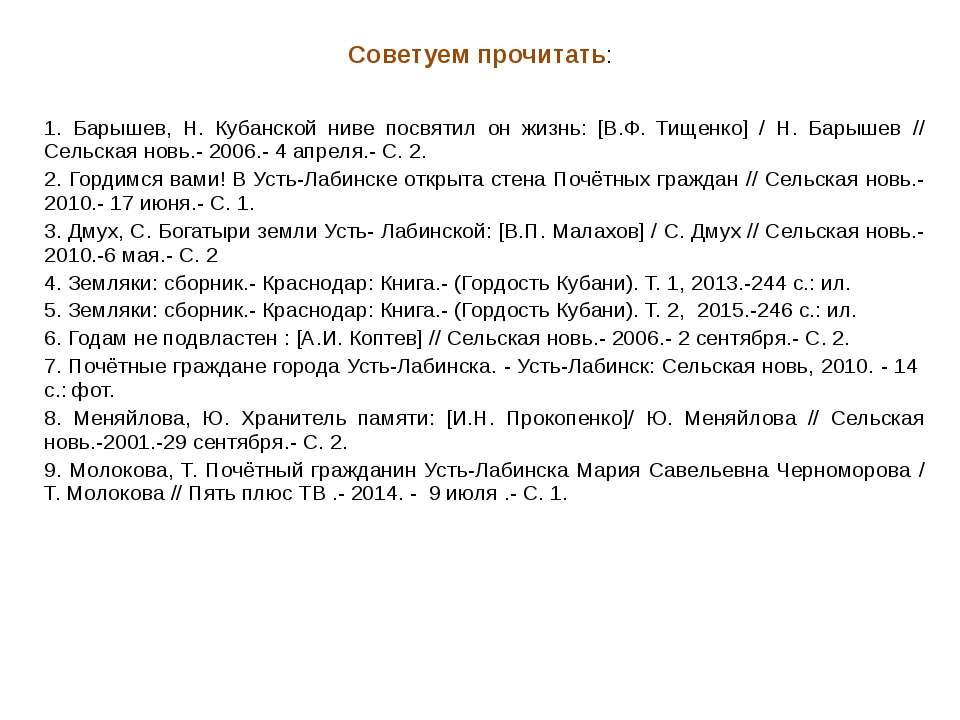 Советуем прочитать: 1. Барышев, Н. Кубанской ниве посвятил он жизнь: [В.Ф. Ти...