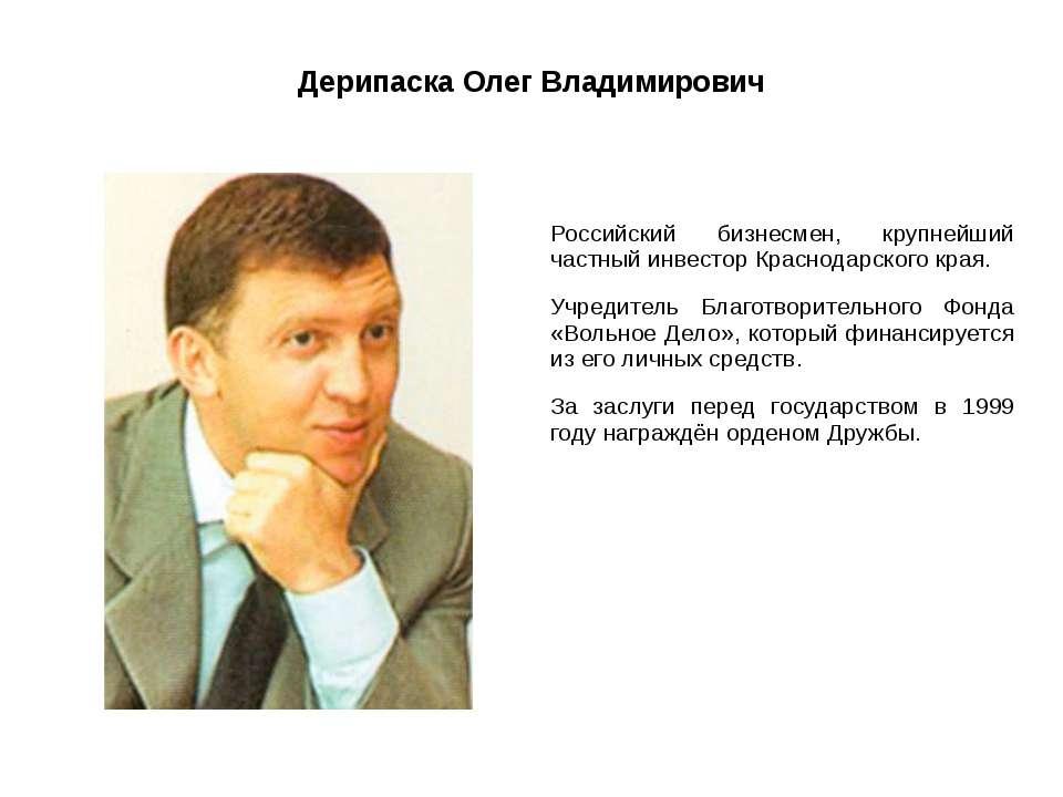 Дерипаска Олег Владимирович Российский бизнесмен, крупнейший частный инвестор...