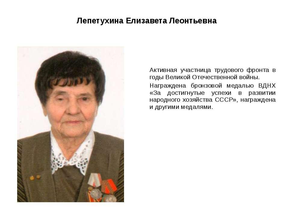 Лепетухина Елизавета Леонтьевна Активная участница трудового фронта в годы Ве...