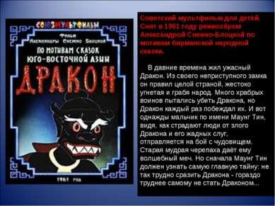 Советский мультфильм для детей. Снят в 1961 году режиссёром Александрой Снежк...