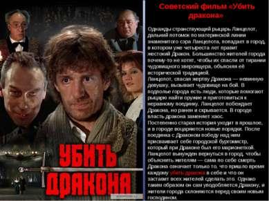 Советский фильм «Убить дракона» Однажды странствующийрыцарьЛанцелот, дальн...