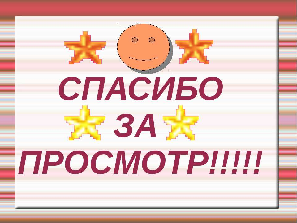 СПАСИБО ЗА ПРОСМОТР!!!!!