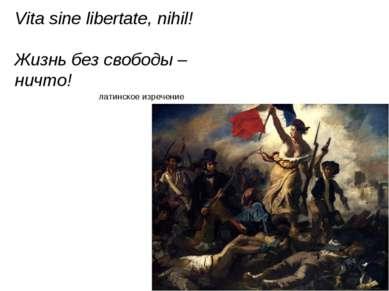 Vita sine libertate, nihil! Жизнь без свободы – ничто! латинское изречение