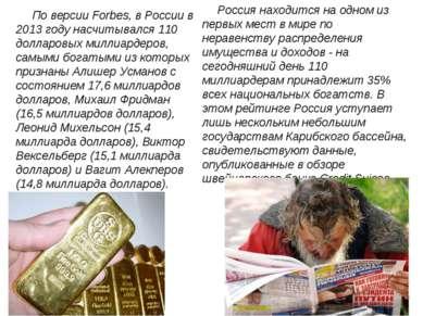 Россия находится на одном из первых мест в мире по неравенству распределения ...
