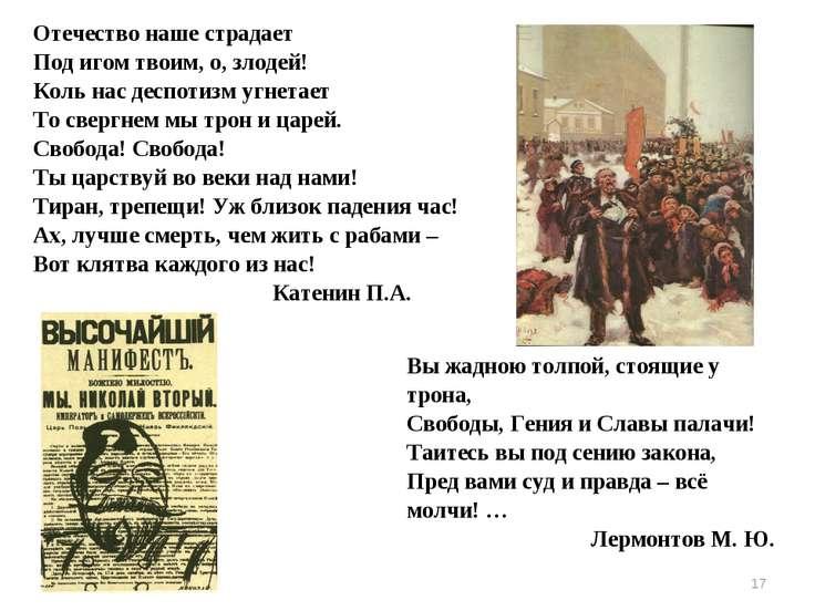 * Отечество наше страдает Под игом твоим, о, злодей! Коль нас деспотизм угнет...