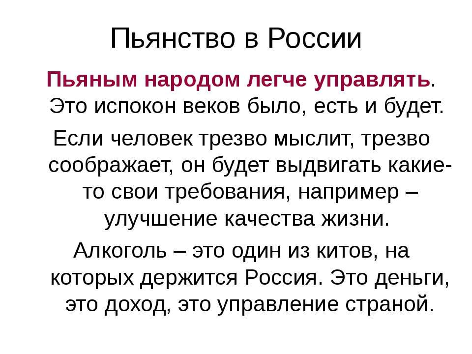 Пьянство в России Пьяным народом легче управлять. Это испокон веков было, ест...