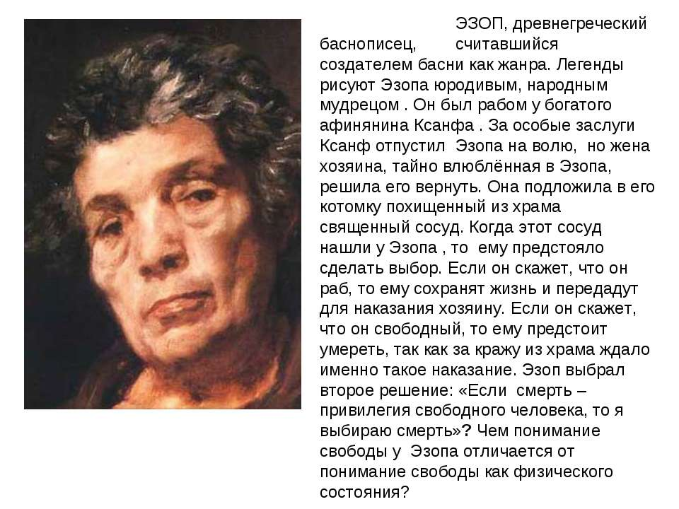 ЭЗОП, древнегреческий баснописец, считавшийся создателем басни как жанра. Лег...