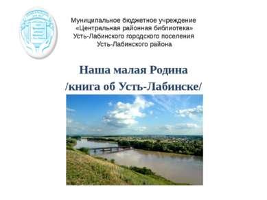 Муниципальное бюджетное учреждение «Центральная районная библиотека» Усть-Лаб...