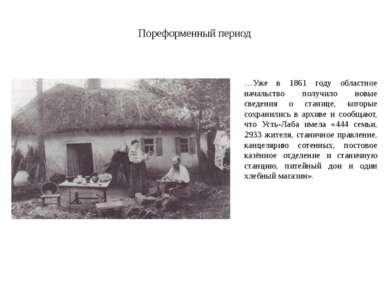 Пореформенный период …Уже в 1861 году областное начальство получило новые све...