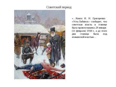 Советский период «…Книга И. Н. Григоренко «Усть-Лабинск» сообщает, что советс...