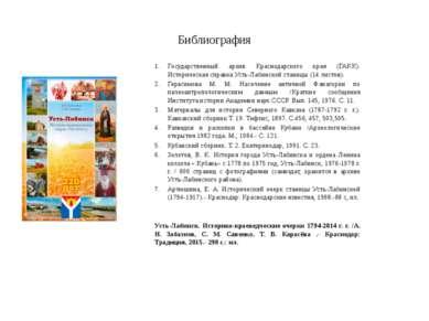 Библиография Государственный архив Краснодарского края (ГАКК). Историческая с...