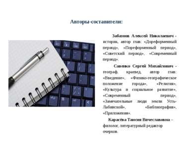 Авторы-составители: Забазнов Алексей Николаевич - историк, автор глав: «Дореф...