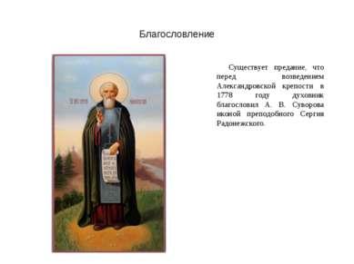 Благословление Существует предание, что перед возведением Александровской кре...