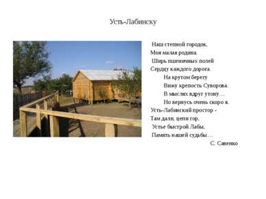 Усть-Лабинску Наш степной городок, Моя малая родина. Ширь пшеничных полей Сер...