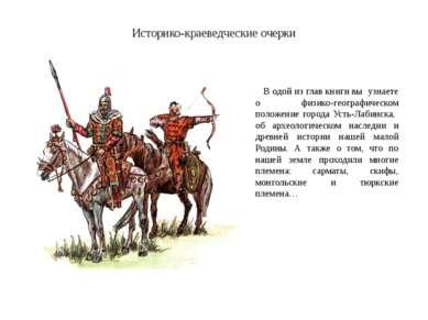 Историко-краеведческие очерки В одой из глав книги вы узнаете о физико-геогра...