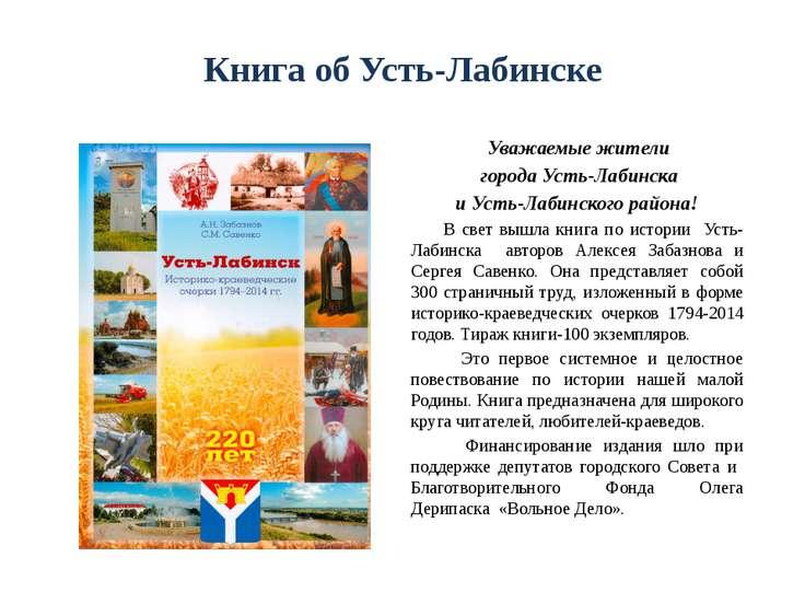 Книга об Усть-Лабинске Уважаемые жители города Усть-Лабинска и Усть-Лабинског...