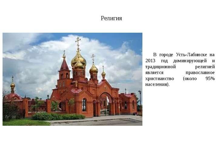 Религия В городе Усть-Лабинске на 2013 год доминирующей и традиционной религи...