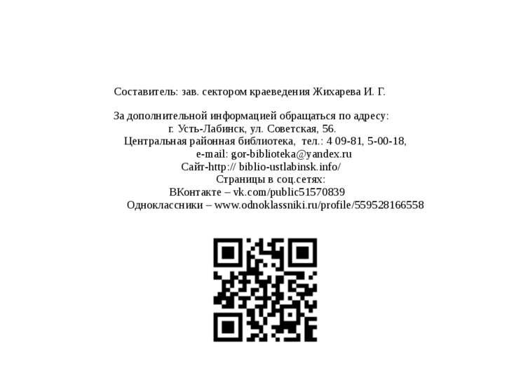Составитель: зав. сектором краеведения Жихарева И. Г. За дополнительной инфор...