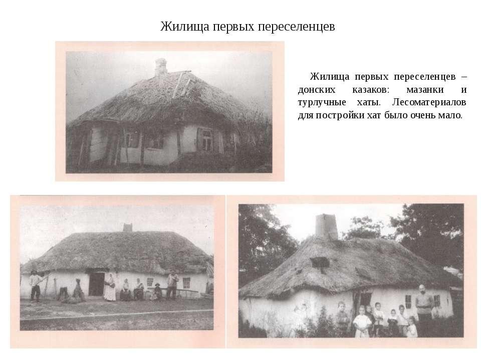 Жилища первых переселенцев Жилища первых переселенцев – донских казаков: маза...