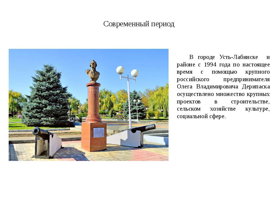 Современный период В городе Усть-Лабинске и районе с 1994 года по настоящее в...