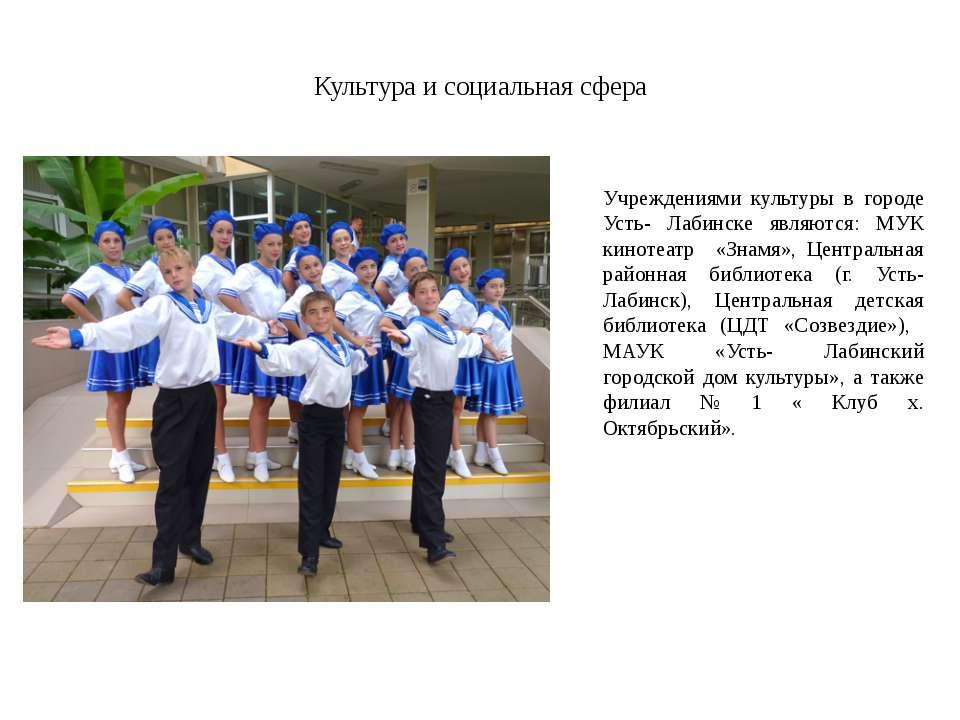 Культура и социальная сфера Учреждениями культуры в городе Усть- Лабинске явл...