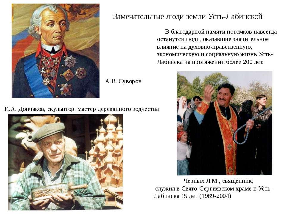 Замечательные люди земли Усть-Лабинской В благодарной памяти потомков навсегд...