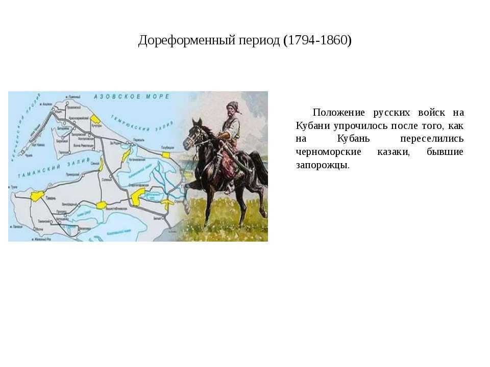 Дореформенный период (1794-1860) Положение русских войск на Кубани упрочилось...